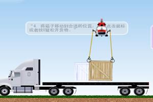 直升机吊装中文版