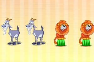 狮子和山羊