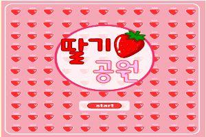 大头妹吃草莓