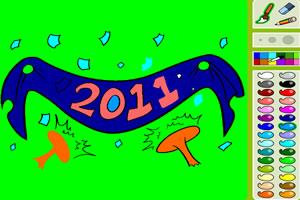 新年2011填颜色