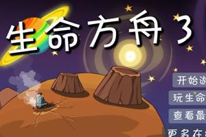 生命方舟3中文版