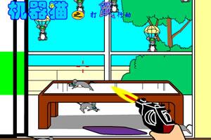 机器猫捉老鼠
