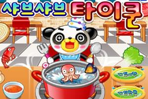 学做火锅料理