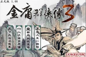 金庸群侠传3v1.08
