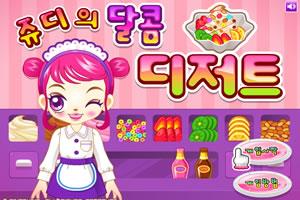 阿sue夏日甜品店