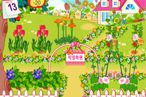 公主的花园