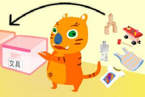 小老虎收拾房间