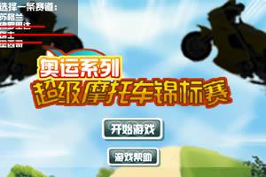 超级摩托中文版