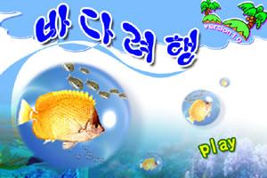 有趣吞食鱼