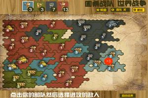 世界战争中文版