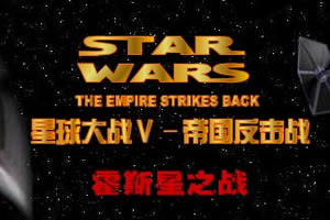 帝国反击战-霍斯星之战