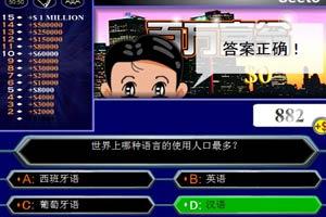 百万富翁(广州ver1.0版)