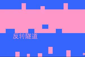 空格关键中文版