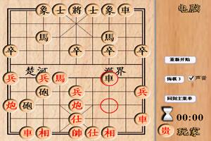 大家来玩中国象棋