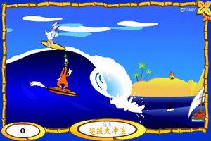超级大冲浪