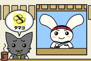兔子寿司店