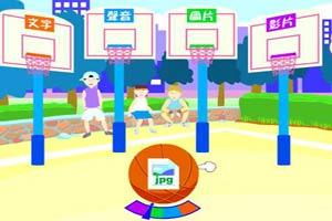 多媒体篮球赛