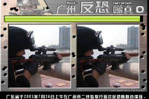 广州反恐睇真D