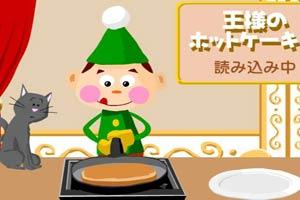 国王的煎饼御厨