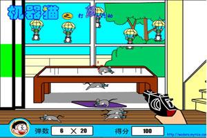 机器猫灭鼠
