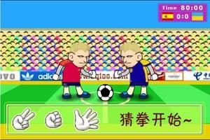 2006世界杯猜拳版