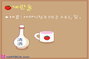 制作清凉茶
