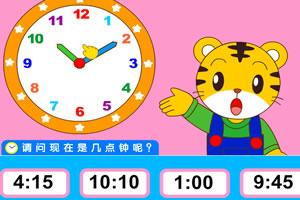 请问现在几点钟