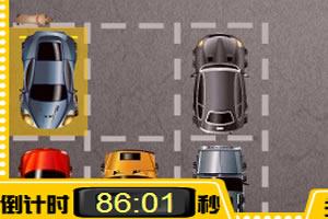 完美停车中文版