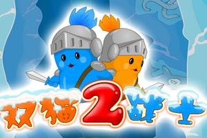 双猫战士2