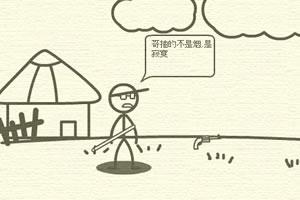 制作火柴人7中文版