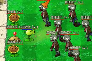 植物大战僵尸无敌战略版2