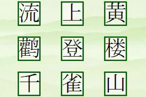 拼诗识字2