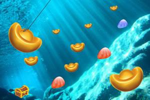 海底挖宝藏