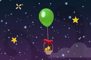 气球篮子接星星