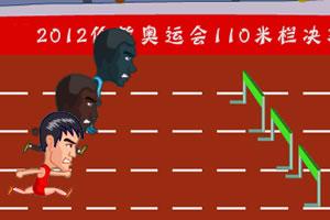 110米栏决战