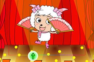 羊羊舞会1.2