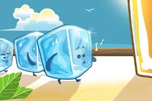 急速小冰块