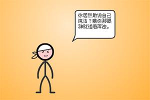 制作火柴人10中文版