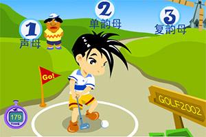 满满高尔夫大赛