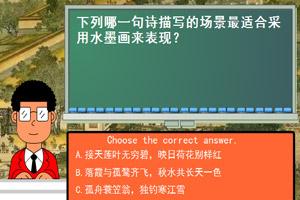 中国文化小测验