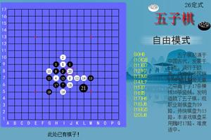 定式五子棋