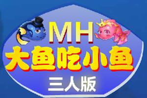 MH大鱼吃小鱼三人版