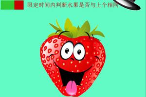 水果记忆力