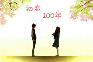初恋100年