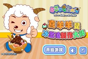 喜羊羊制作冰淇淋