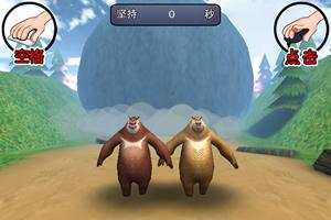 熊出没之熊二快跑