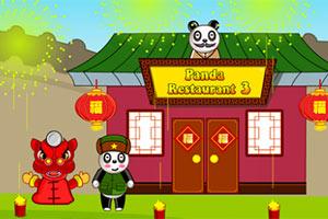 熊猫大餐馆3