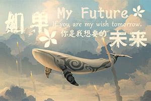 如果你是我想要的未来