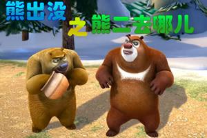 熊出没之熊二去哪儿