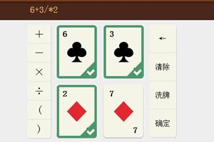 快乐扑克24点